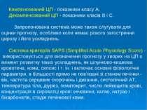 Компенсований ЦП - показники класу А. Декомпенсований ЦП - показники класів В...