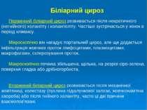Біліарний цироз Первинний біліарний цироз розвивається після некротичного (не...