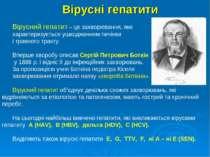 Вірусні гепатити Вірусний гепатит – це захворювання, яке характеризується ушк...