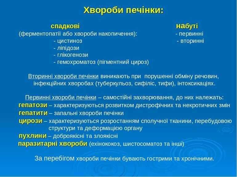 Хвороби печінки: спадкові набуті (ферментопатії або хвороби накопичення): - п...