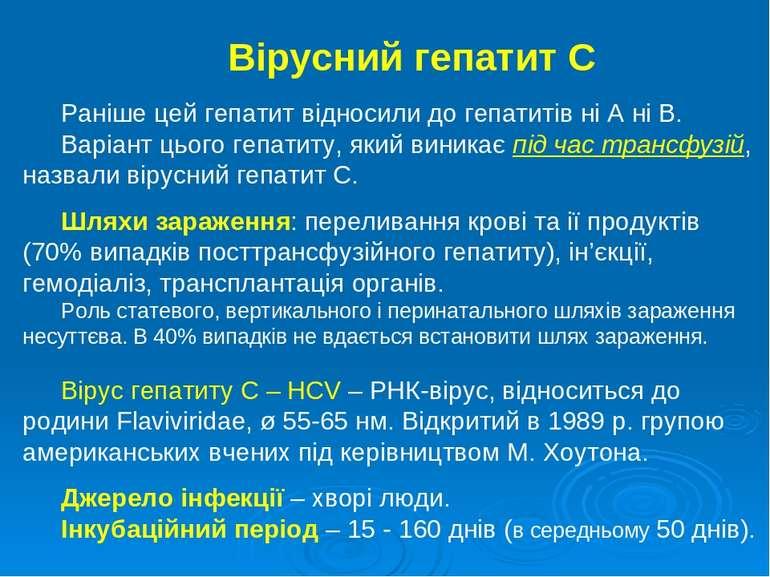 Вірусний гепатит С Раніше цей гепатит відносили до гепатитів ні А ні В. Варіа...