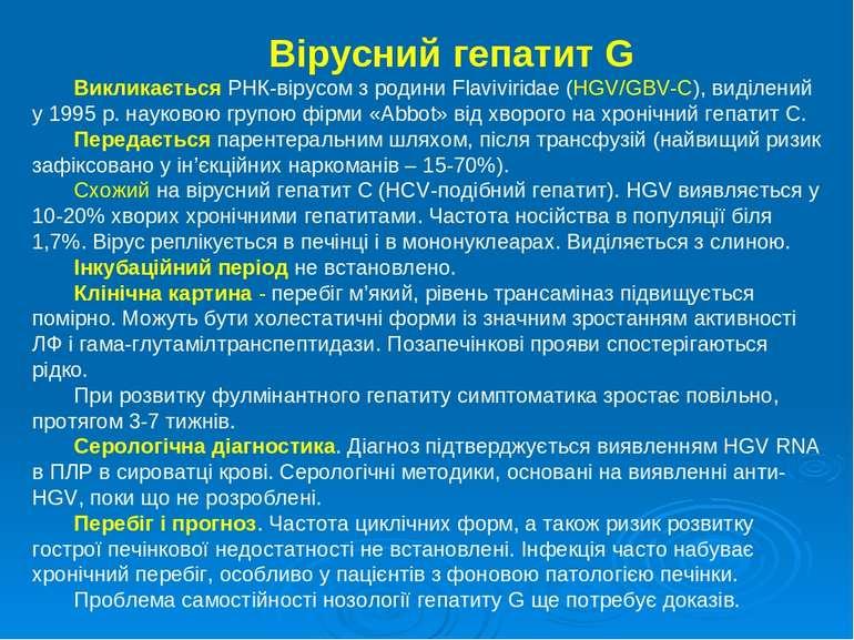 Вірусний гепатит G Викликається РНК-вірусом з родини Flaviviridae (HGV/GBV-C)...