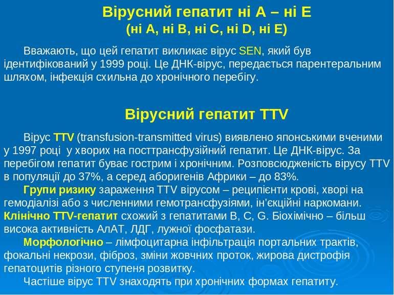Вірусний гепатит ні А – ні Е (ні А, ні В, ні С, ні D, ні Е) Вважають, що цей ...