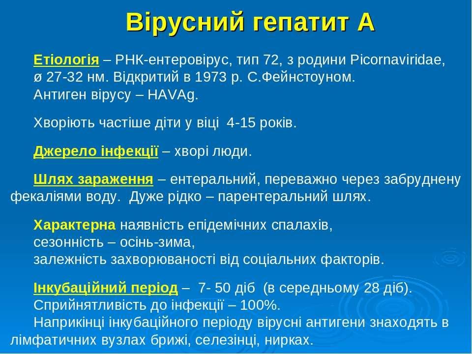 Вірусний гепатит А Етіологія – РНК-ентеровірус, тип 72, з родини Picornavirid...