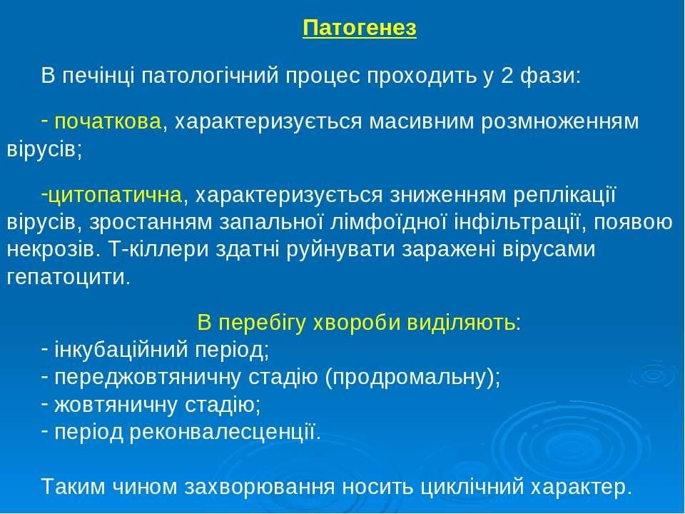 Патогенез В печінці патологічний процес проходить у 2 фази: початкова, характ...