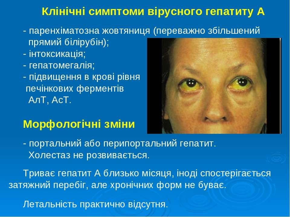 Клінічні симптоми вірусного гепатиту А - паренхіматозна жовтяниця (переважно ...