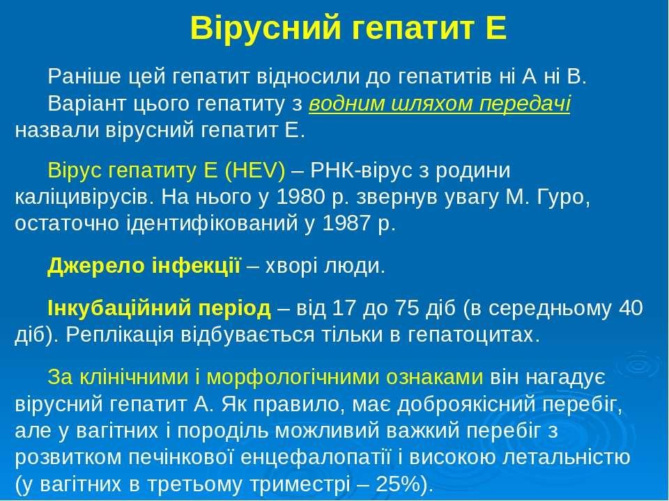 Вірусний гепатит Е Раніше цей гепатит відносили до гепатитів ні А ні В. Варіа...