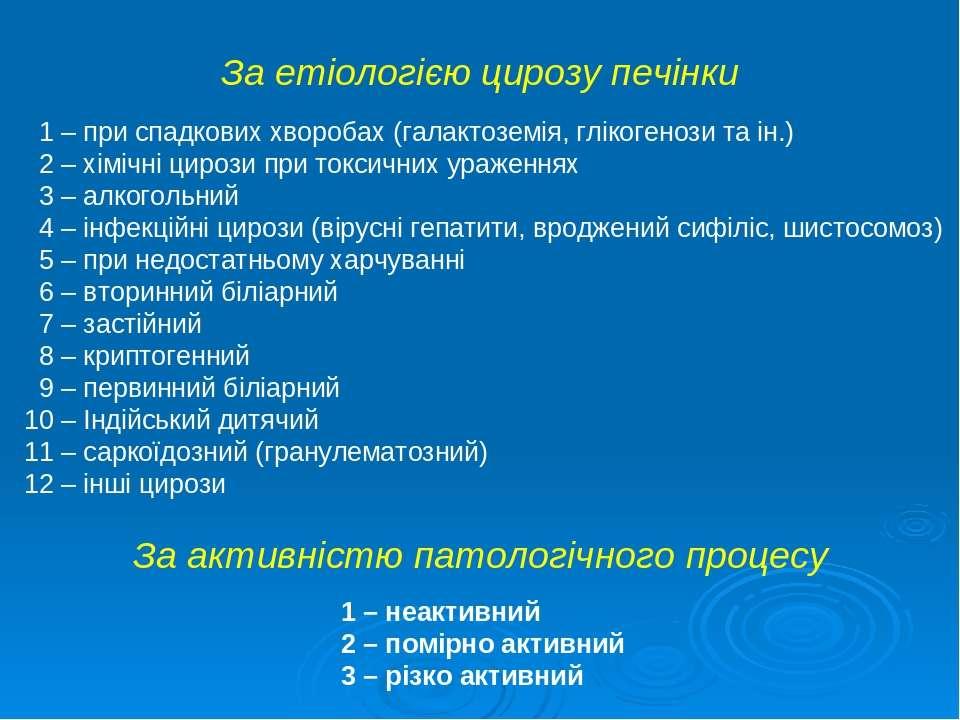 За етіологією цирозу печінки 1 – при спадкових хворобах (галактоземія, гліког...
