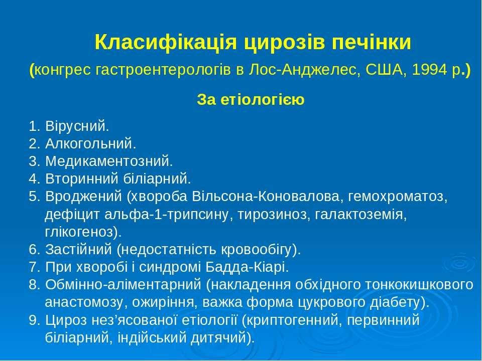 Класифікація цирозів печінки (конгрес гастроентерологів в Лос-Анджелес, США, ...