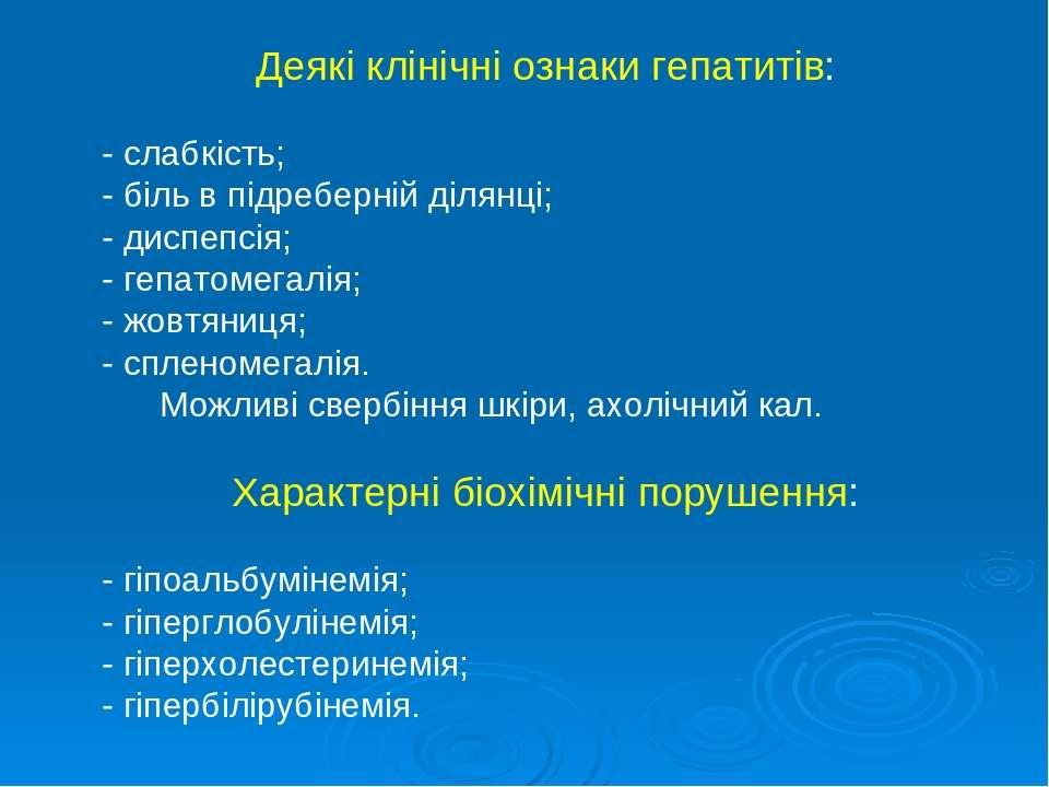 Деякі клінічні ознаки гепатитів: - слабкість; - біль в підреберній ділянці; -...