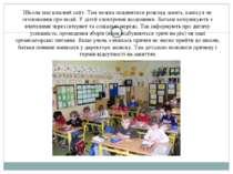 Школа має власний сайт. Там можна подивитися розклад занять, канікул чи оголо...