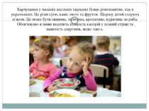 Харчування у чаських шкільніх їдальнях більш різноманітне, ніж в українських....