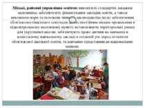 Міські, районні управління освітою виконують стандартні завдання засновника; ...