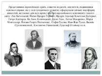 Представники європейських країн, славетні педагоги, мислителі, подвижники осв...