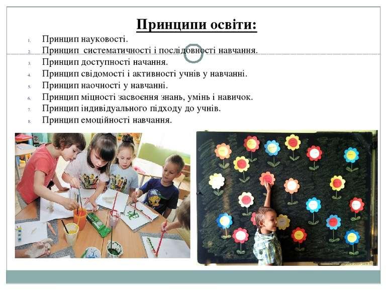 Принципи освіти: Принцип науковості. Принцип систематичності і послідовності ...