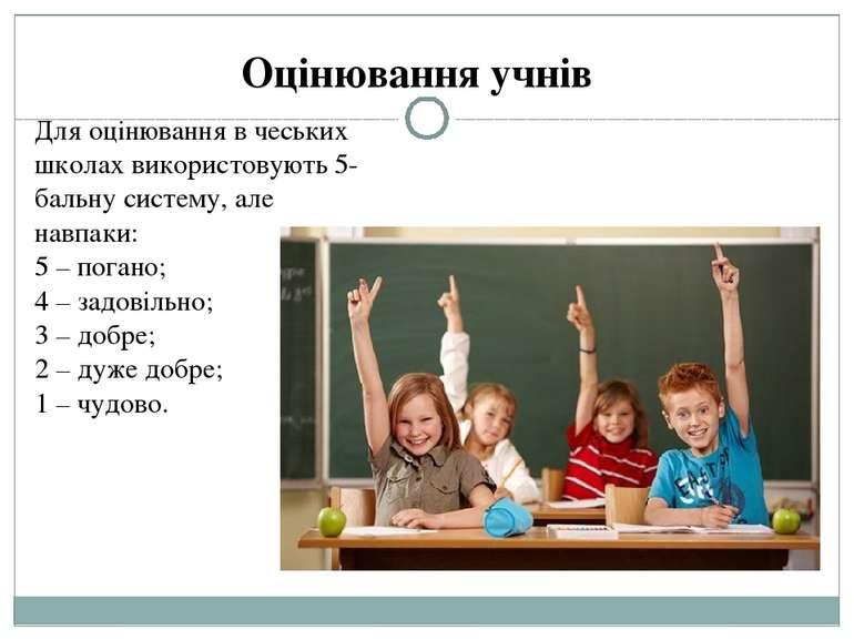 Для оцінювання в чеських школах використовують 5-бальну систему, але навпаки:...
