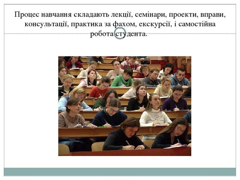 Процес навчання складають лекції, семінари, проекти, вправи, консультації, пр...
