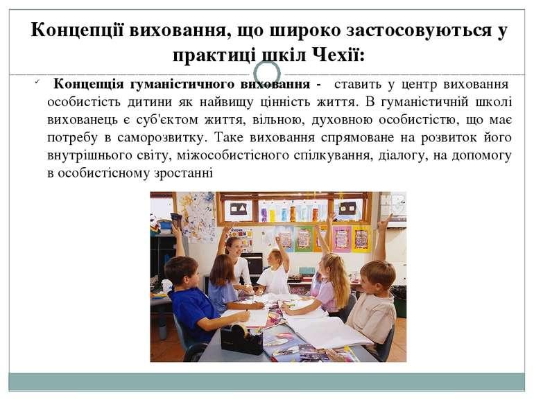 Концепція гуманістичного виховання - ставить у центр виховання особистість д...