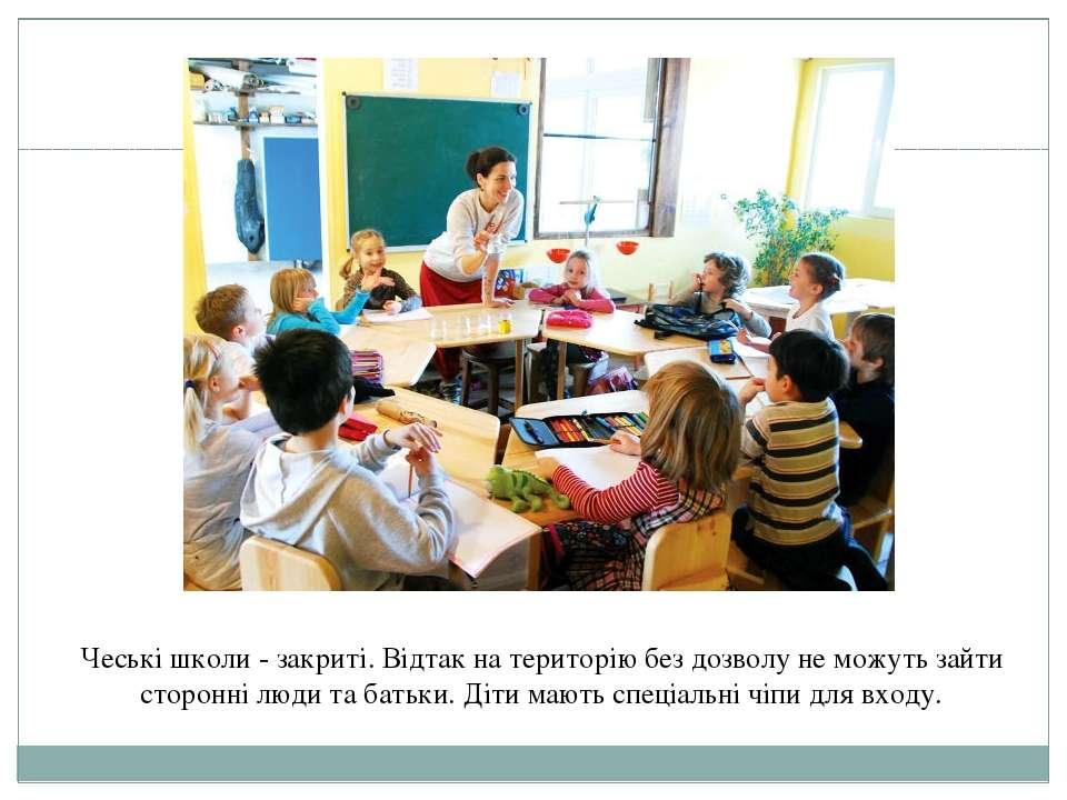 Чеські школи - закриті. Відтак на територію без дозволу не можуть зайти сторо...