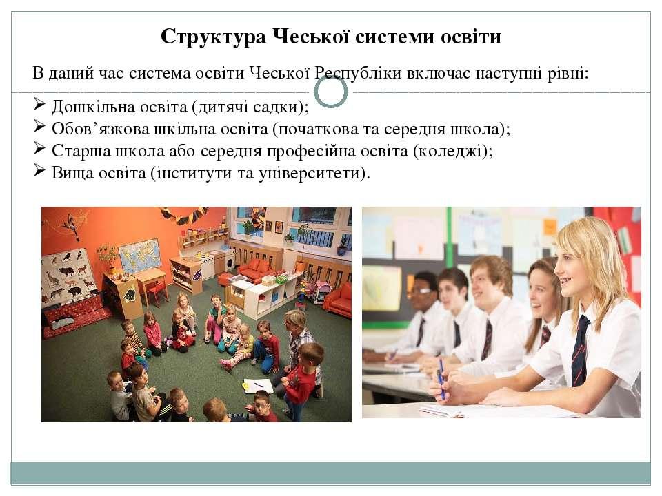 Структура Чеської системи освіти В даний час система освіти Чеської Республік...