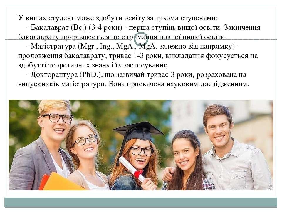 У вишах студент може здобути освіту за трьома ступенями:   - Бакалаврат (Bc...