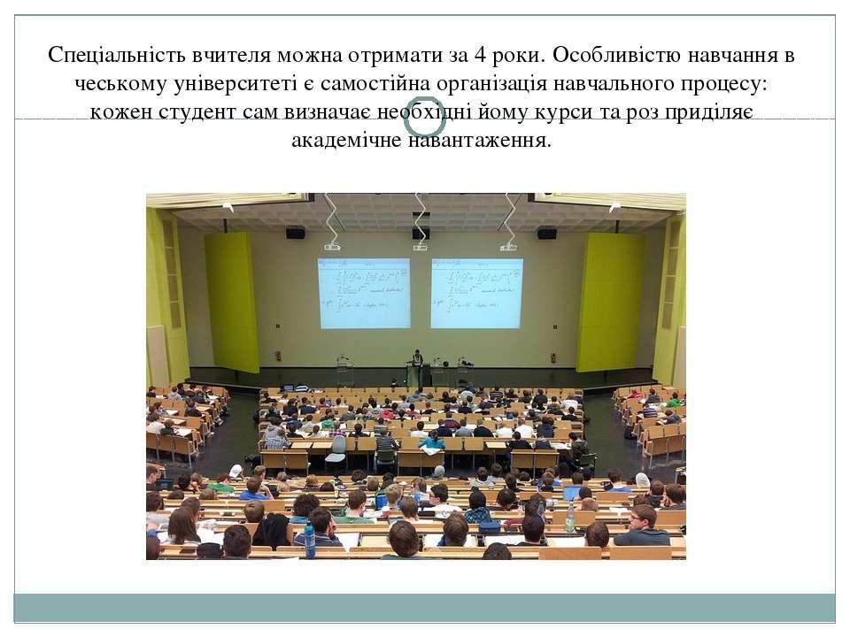 Спеціальність вчителя можна отримати за 4 роки. Особливістю навчання в чесько...