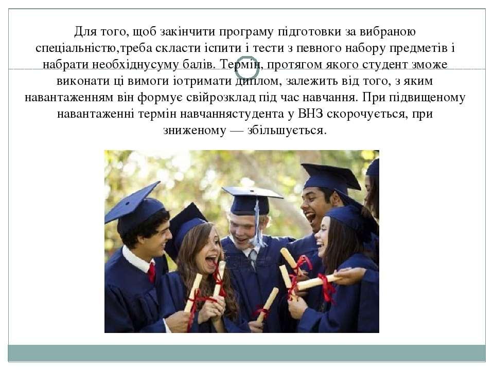 Для того, щоб закінчити програму підготовки за вибраною спеціальністю,треба с...