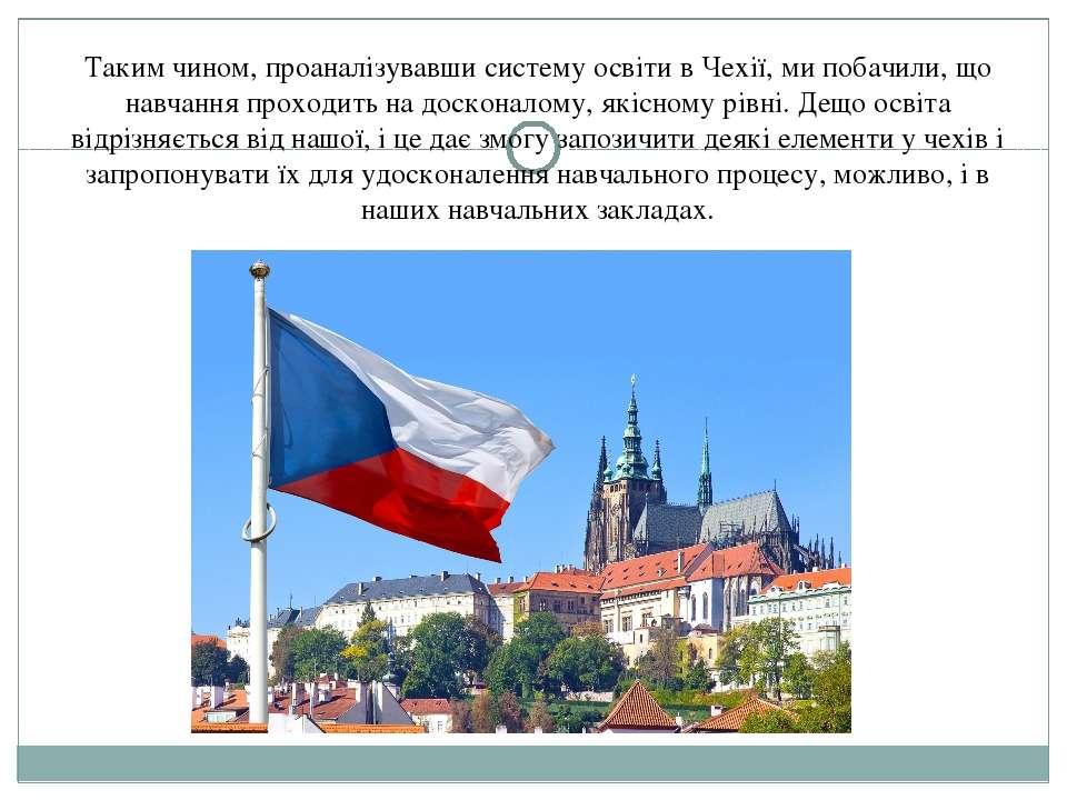 Таким чином, проаналізувавши систему освіти в Чехії, ми побачили, що навчання...