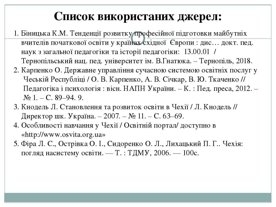 Список використаних джерел: 1. Біницька К.М. Тенденції розвитку професійної п...