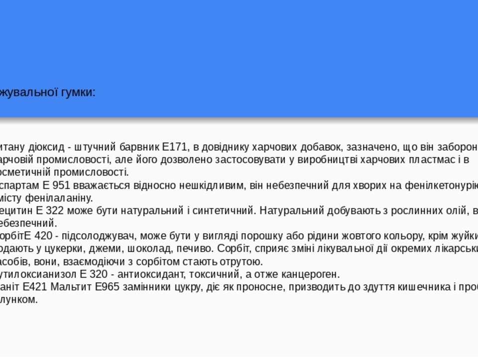 Склад жувальної гумки: Титану діоксид - штучний барвник Е171, в довіднику хар...