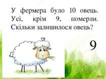 У фермера було 10 овець. Усі, крім 9, померли. Скільки залишилося овець? 9