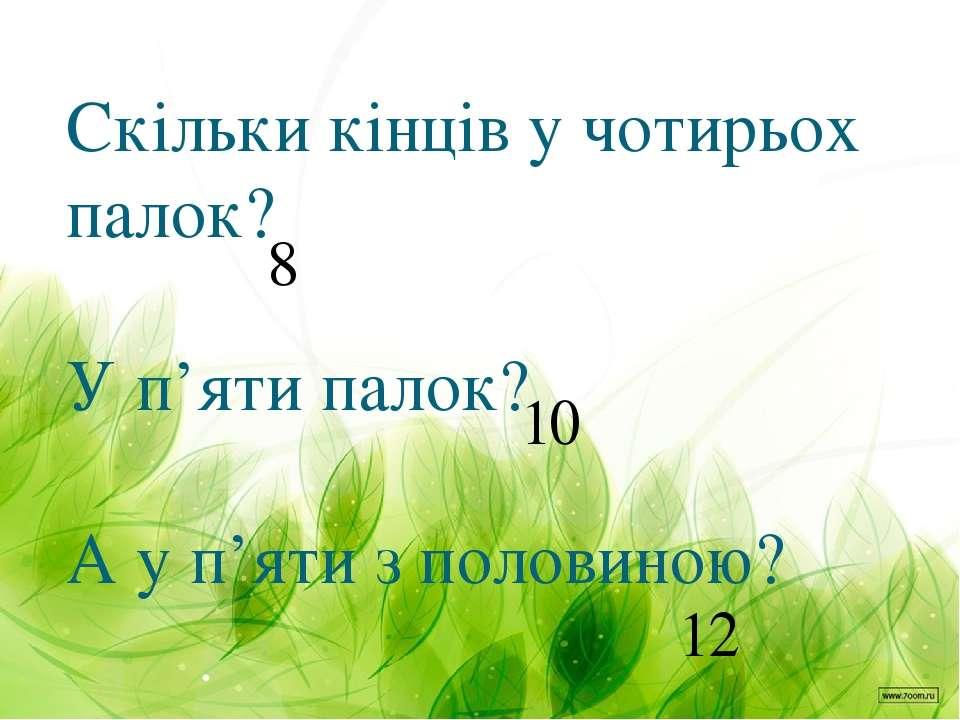 Скільки кінців у чотирьох палок? У п'яти палок? А у п'яти з половиною? 8 10 12