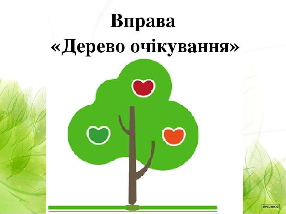 Вправа «Дерево очікування»