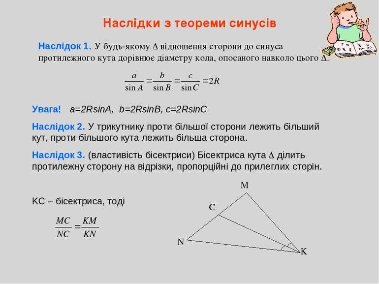 Наслідки з теореми синусів Наслідок 1. У будь-якому відношення сторони до син...
