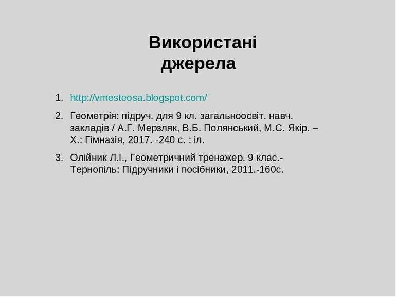 Використані джерела http://vmesteosa.blogspot.com/ Геометрія: підруч. для 9 к...