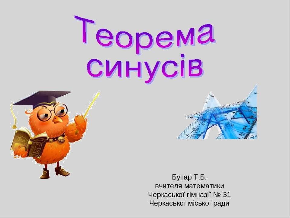 Бутар Т.Б. вчителя математики Черкаської гімназії № 31 Черкаської міської ради