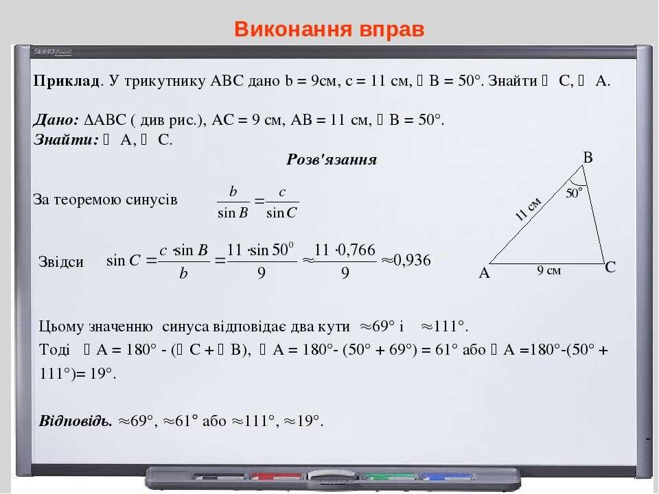 Приклад. У трикутнику ABC дано b = 9см, с = 11 см, B = 50°. Знайти С, A. Дано...