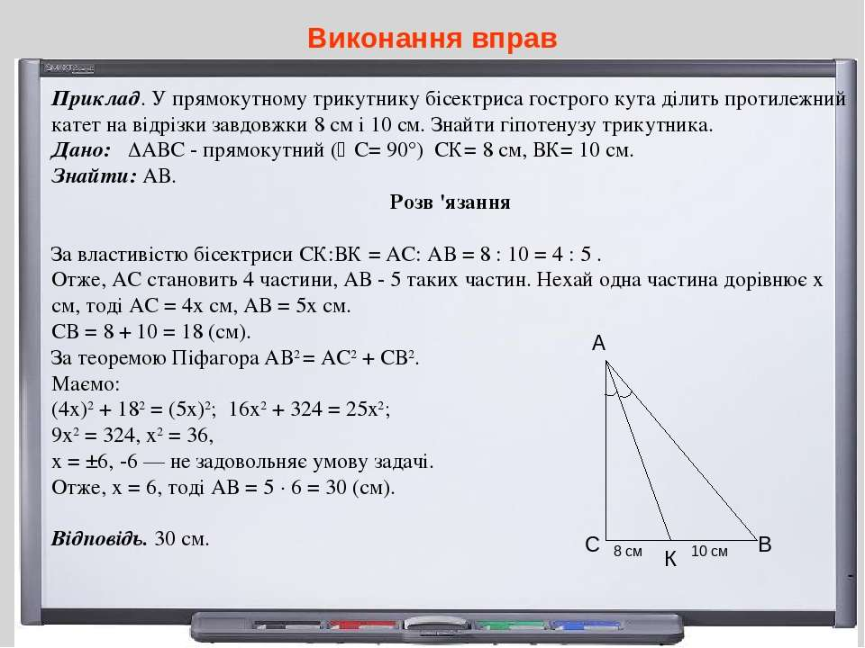 Виконання вправ Приклад. У прямокутному трикутнику бісектриса гострого кута д...