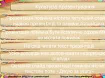 Культура презентування Тріщук Інна Володимирівна Клесівська ЗОШ I-II ступенів...