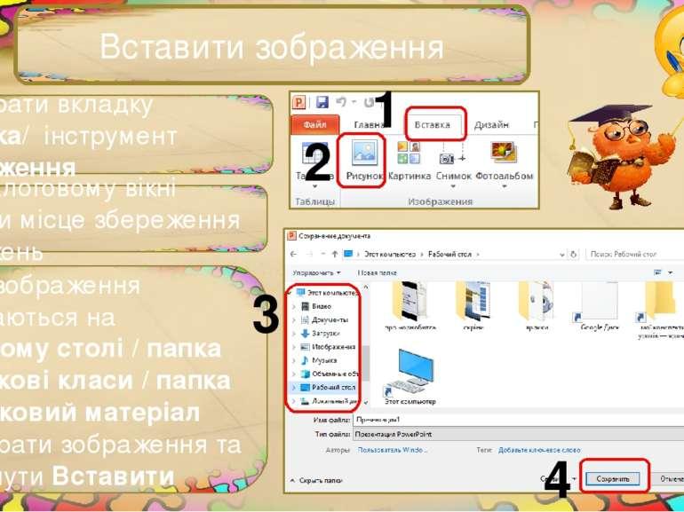 Вставити зображення 1. Вибрати вкладку Вставка/ інструмент Зображення 2. У ді...