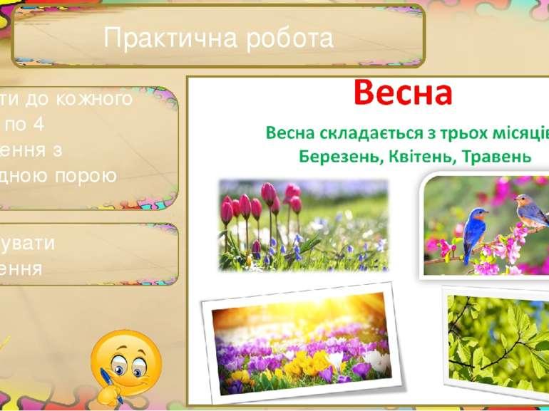 Практична робота Вставити до кожного слайду по 4 зображення з відповідною пор...