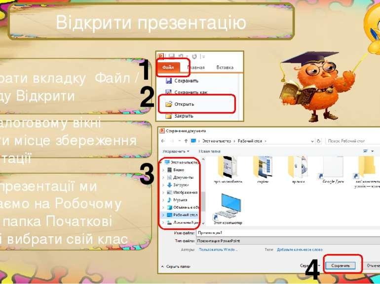Відкрити презентацію 1. Вибрати вкладку Файл / команду Відкрити 2. У діалогов...