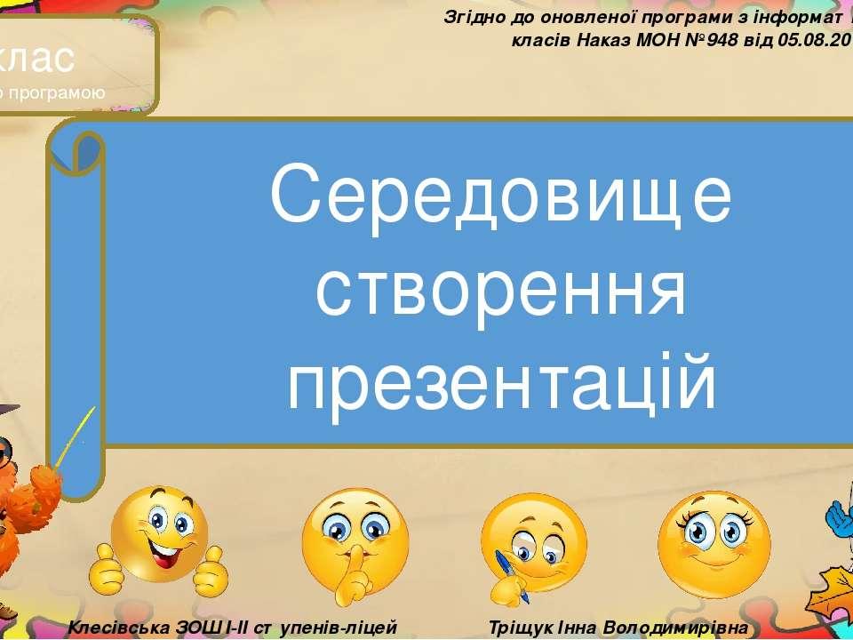Середовище створення презентацій Тріщук Інна Володимирівна 3 клас За новою пр...