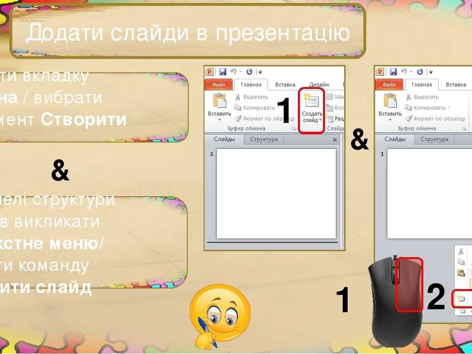 Додати слайди в презентацію Відкрити вкладку Головна / вибрати інструмент Ств...