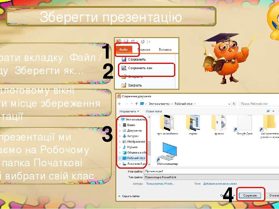 Зберегти презентацію 1. Вибрати вкладку Файл / команду Зберегти як… 2. У діал...