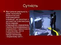 Сутність Віртуальна реальність – нова технологія безконтактної інформаційної ...