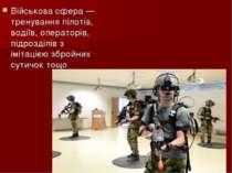 Військова сфера — тренування пілотів, водіїв, операторів, підрозділів з іміта...