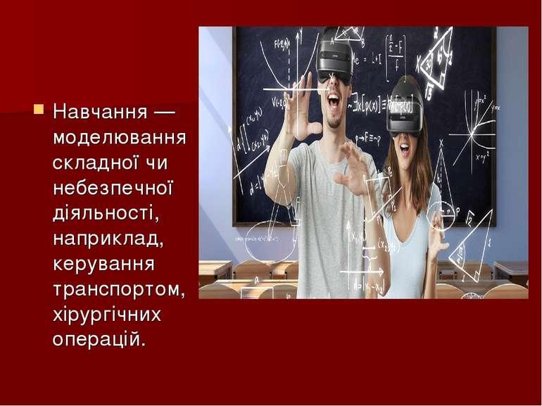 Навчання — моделювання складної чи небезпечної діяльності, наприклад, керуван...