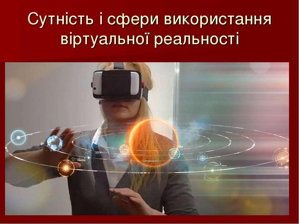 Сутність і сфери використання віртуальної реальності