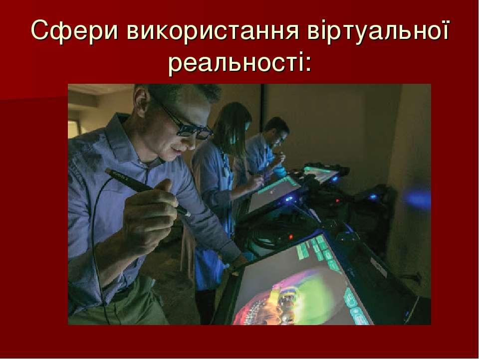 Сфери використання віртуальної реальності: